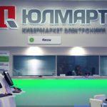 Право на использование товарных брендов «Юлмарт» оценили в 400 млн рублей