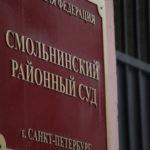 Арестован обвиняемый по делу о хищении недвижимости у правительства Петербурга