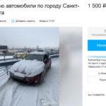 Петербуржцы предложили откапывать машины от снега за деньги