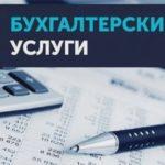 Правильные бухгалтерские услуги